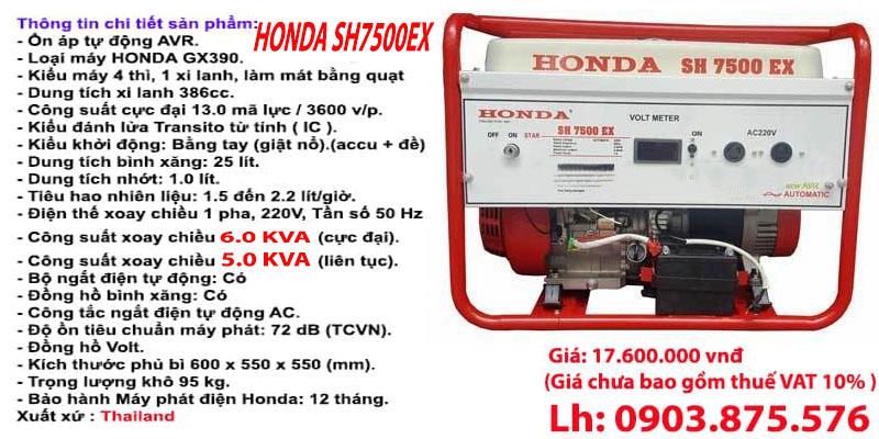 SH7500EX